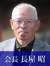 chairman-m